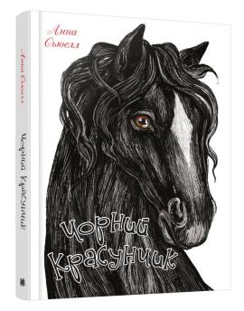 Чорний красунчик - фото книги