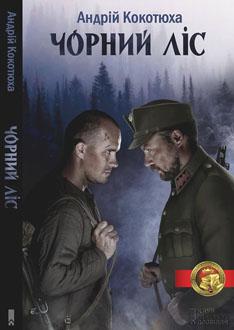 Книга Чорний ліс