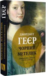 Чорний метелик: Романтична повість з XVIII століття - фото обкладинки книги