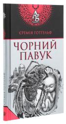 Чорний павук - фото обкладинки книги