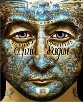Чорний романтик Сергій Жадан - фото обкладинки книги