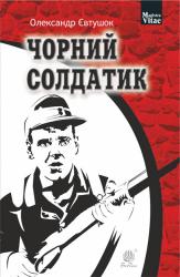 Чорний солдатик - фото обкладинки книги