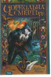 Чорнильна смерть - фото обкладинки книги