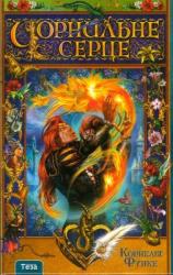 Чорнильне Серце - фото обкладинки книги