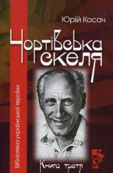 Чортівська скеля - фото обкладинки книги