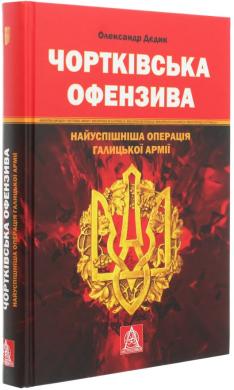Чортківська офензива. Найуспішніша операція Галицької армії - фото книги