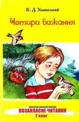 Чотири бажання - фото обкладинки книги