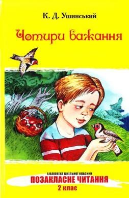 Чотири бажання - фото книги