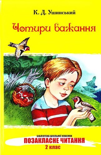 Книга Чотири бажання