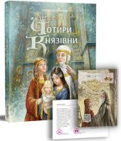 Чотири князівни - фото обкладинки книги