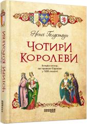 Чотири королеви - фото обкладинки книги