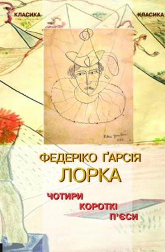 Книга Чотири короткі пєси