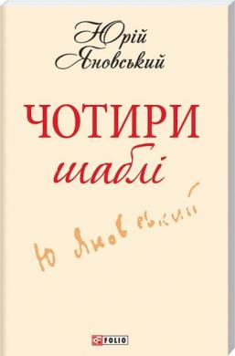Чотири шаблi - фото книги