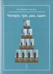 Чотири, три, два, один - фото обкладинки книги