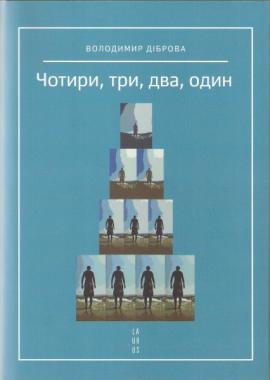 Чотири, три, два, один - фото книги