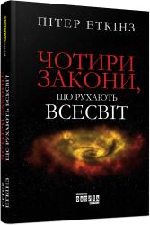 Чотири закони, що рухають Всесвіт - фото обкладинки книги