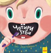 Чотири зуби - фото обкладинки книги