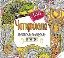 Книга Чотирилапа розмальовка-антистрес 100% задоволення