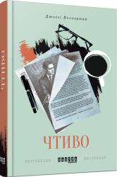 Чтиво - фото обкладинки книги