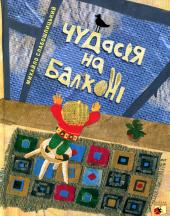 Чудасія на балконі - фото обкладинки книги