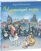 Чудернацькі казки - фото обкладинки книги