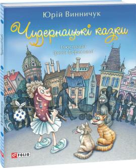 Чудернацькі казки - фото книги