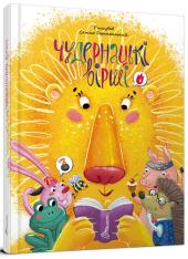 Чудернацькі вірші - фото обкладинки книги