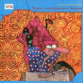 Чудеса повсякденного життя - фото обкладинки книги