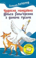 Чудесна мандрівка Нільса Ґольґерсона з дикими гусьми - фото обкладинки книги