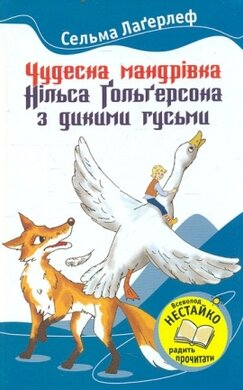 Чудесна мандрівка Нільса Ґольґерсона з дикими гусьми - фото книги