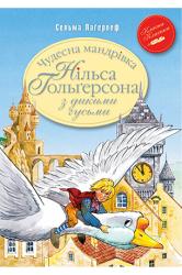 Чудесна мандрівка Нільса Гольґерсона з дикими гусьми - фото обкладинки книги
