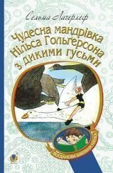 Чудесна мандрівка Нільса Гольгерсона з дикими гусьми : повість-казка (м'яка обкладинка) - фото обкладинки книги