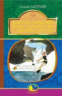 """Чудесна мандрівка Нільса Гольгерсона з дикими гусьми: повість-казка. Серія """"Світовид"""" - фото книги"""