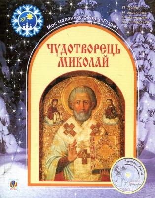 Книга Чудотворець Миколай