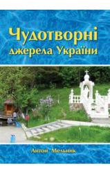 Чудотворні джерела України - фото обкладинки книги