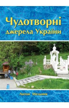 Книга Чудотворні джерела України
