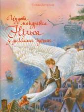Чудова мандрівка Нільса з дикими гусьми - фото обкладинки книги