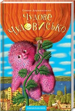 Чудове Чудовисько - фото книги