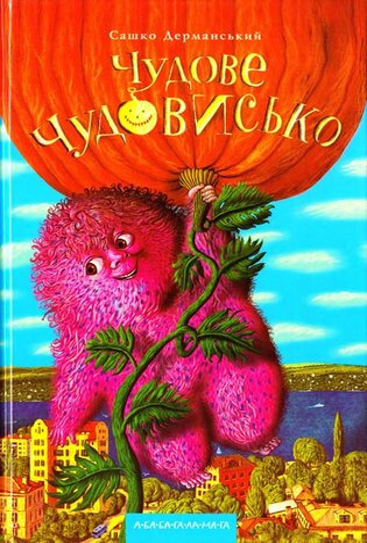 Книга Чудове Чудовисько