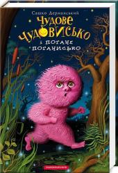 Чудове чудовисько і погане поганисько - фото обкладинки книги