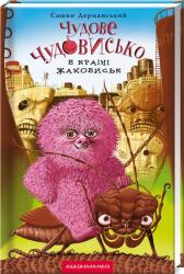Чудове Чудовисько в Країні Жаховиськ - фото обкладинки книги