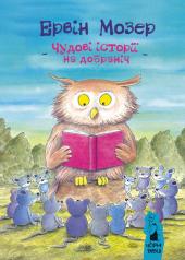Чудові історії на добраніч - фото обкладинки книги