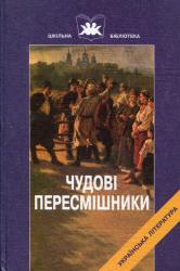 Чудові пересмішники - фото обкладинки книги