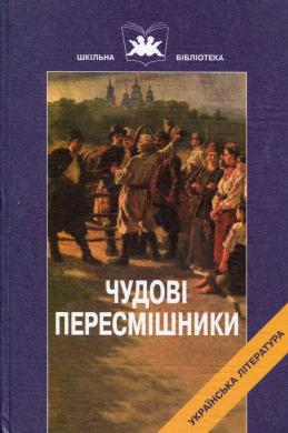 Книга Чудові пересмішники