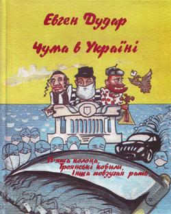 Книга Чума в Україні