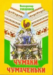 Чумаки, чумаченьки - фото обкладинки книги