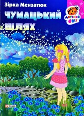 Чумацький шлях - фото обкладинки книги