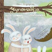 Чупакабра та інші зайчики - фото обкладинки книги