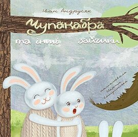Чупакабра та інші зайчики - фото книги