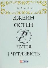 Чуття і чутливість - фото обкладинки книги